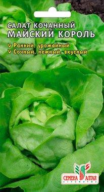 Сорта кочанного салата майский